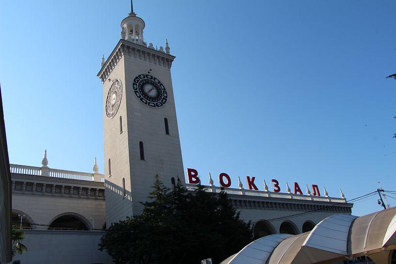 Железнодорожный вокзал в Сочи.