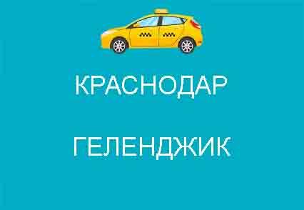 Как доехать из Краснодара в Геленджик.