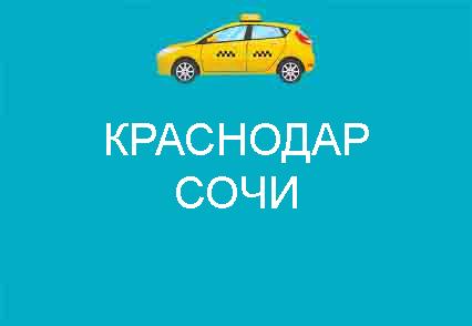 Как доехать из Краснодара в Сочи.
