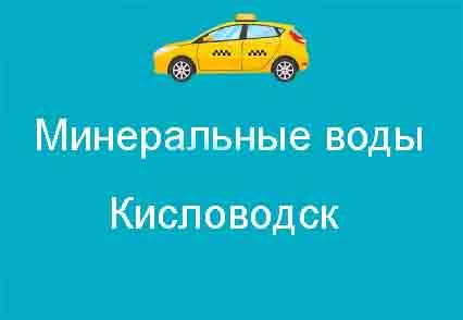 Как доехать из аэропорта Минеральные Воды в Кисловодск.