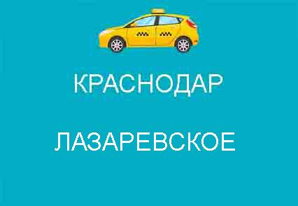 Как доехать из Краснодара в Лазаревское.