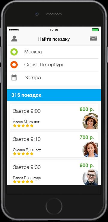 Приложение бла бла кар для Iphone