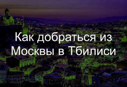 Как добраться из Москвы в Тбилисси