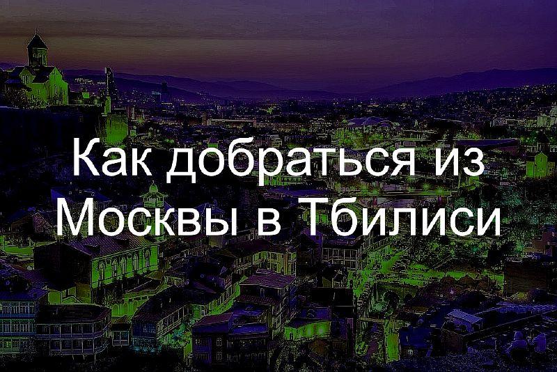 Москва Тбилиси