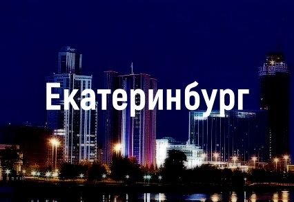 Екатеринбург Белорецк