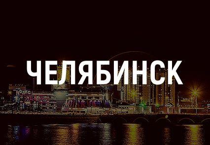 Челябинск Касли